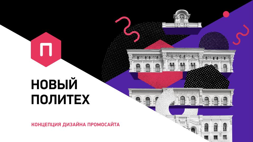 Разработка концепции промосайта Политехнического музея