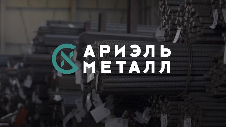 Корпоративный сайт с каталогом «Ариэль Металл»