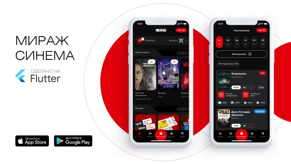 Мобильное приложение для сети кинотеатров «Мираж Синема» [Сделано на Flutter]