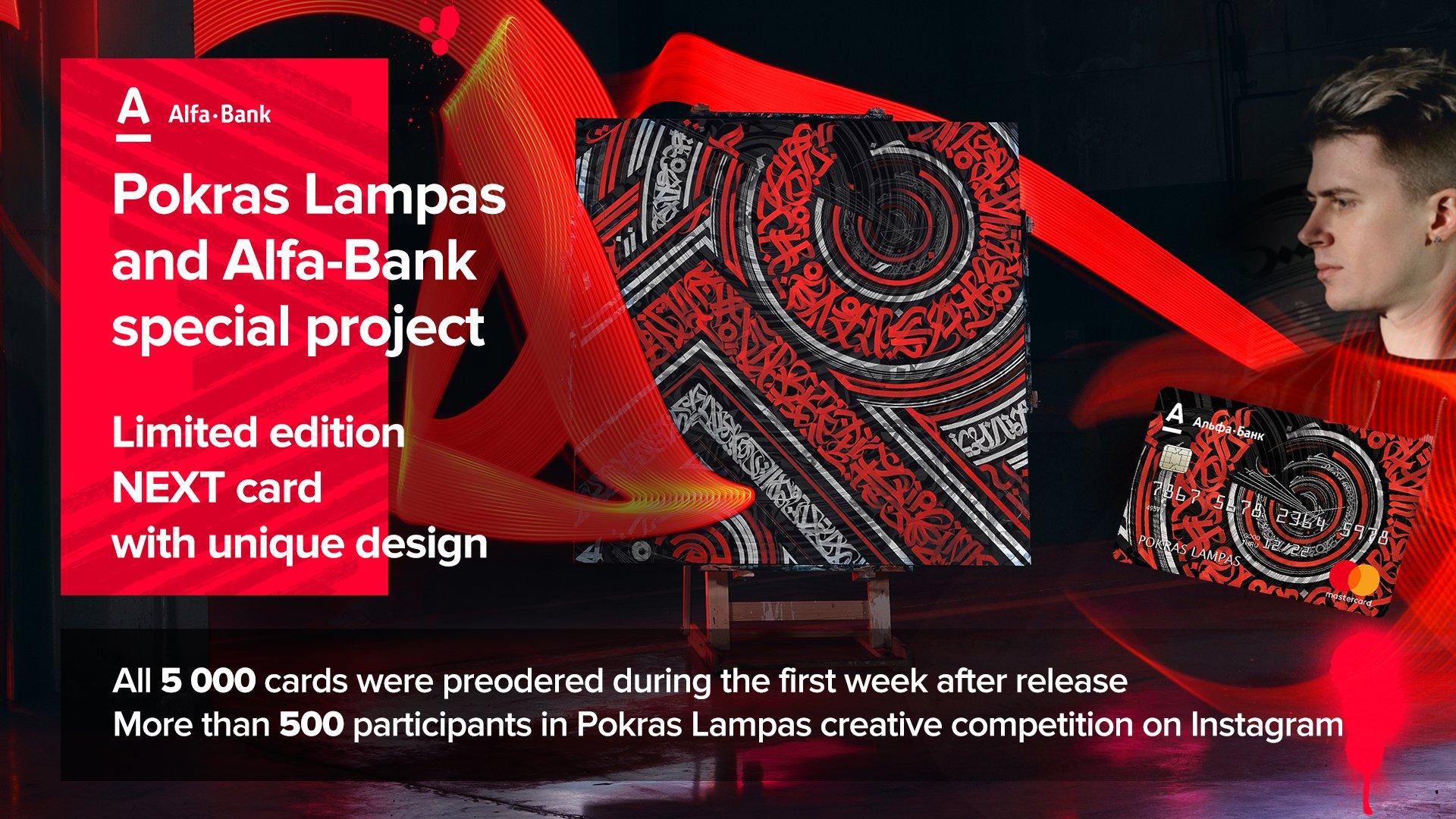 Специальный проект с Покрасом Лампасом
