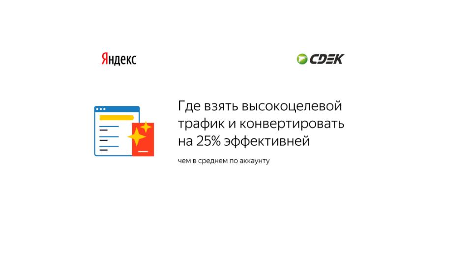 СДЭК. Новый формат баннера на поиске Яндекса