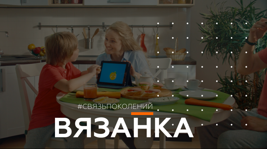 The Connected generations platform for Vyazanka