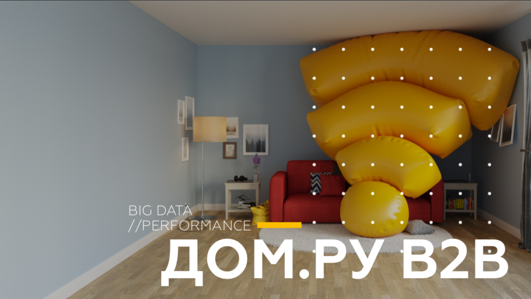 Performance promotion for Dom.ru