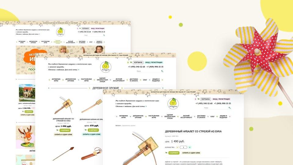 Редизайн и комплексное продвижение интернет-магазина «Яигрушка»