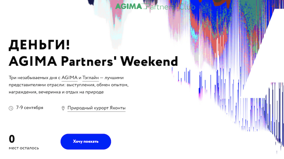 AGIMA Partners' Weekend