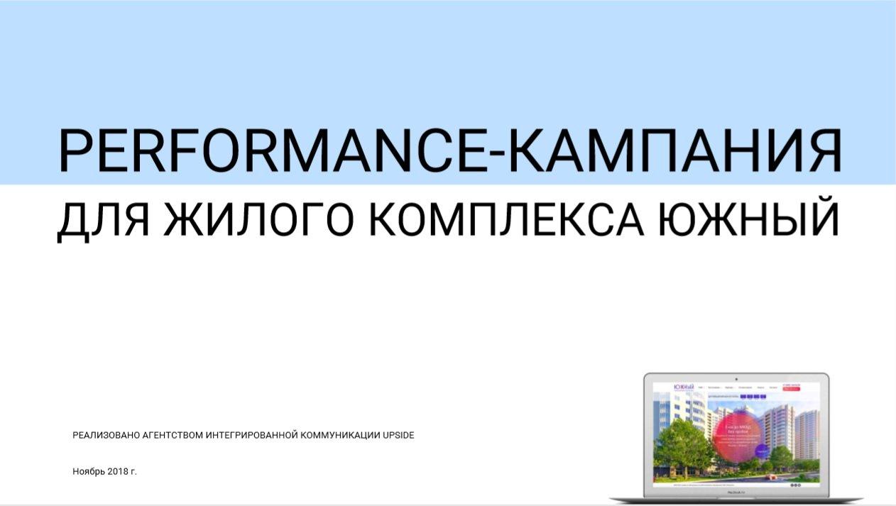 Performance-кампания для жилого комплекса «Южный»