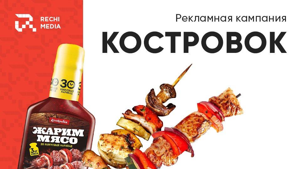 Рекламная кампания «Костровок»