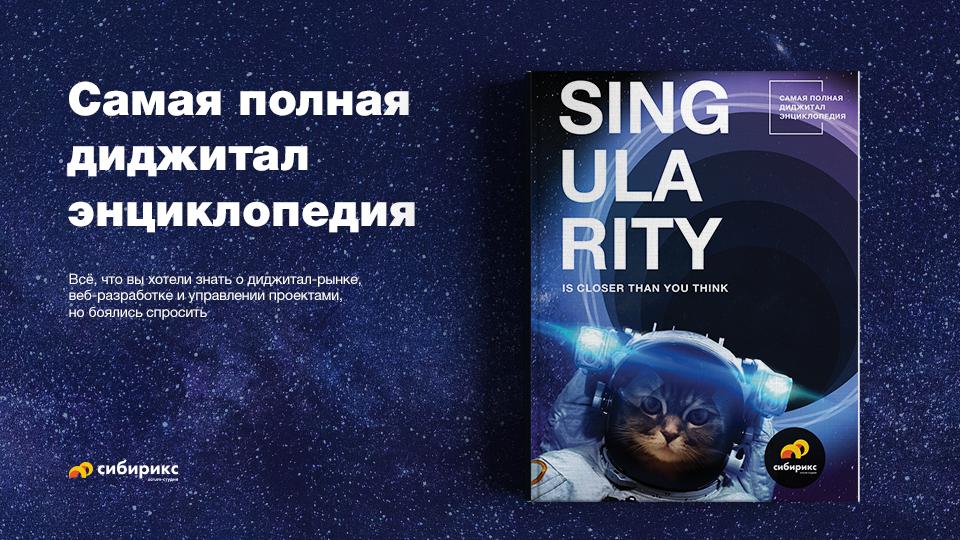 Сибирикс. Digital-энциклопедия