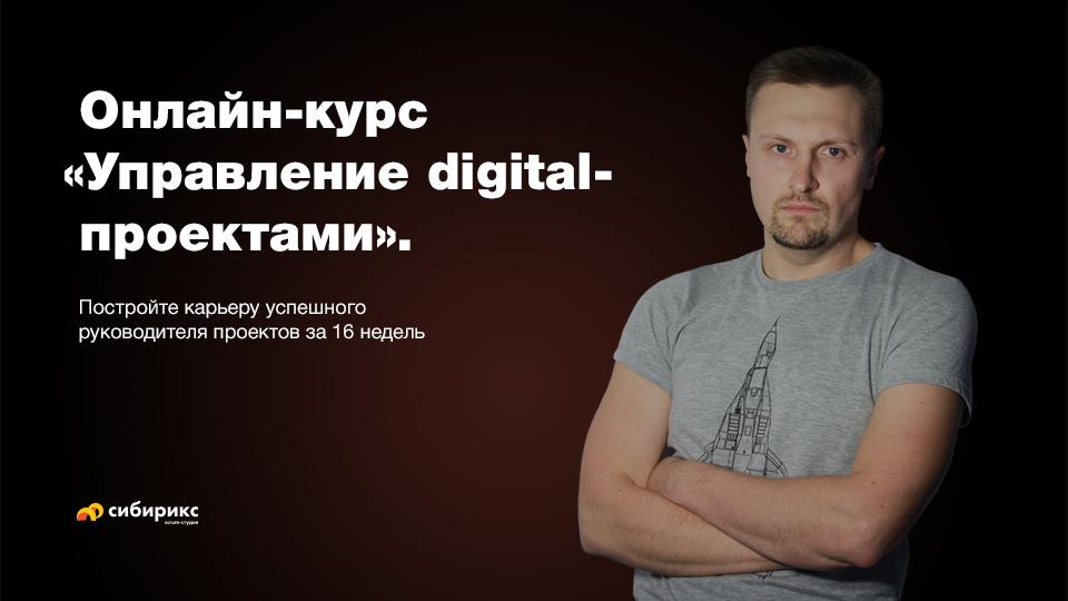 Онлайн-курс «Управление digital-проектами»