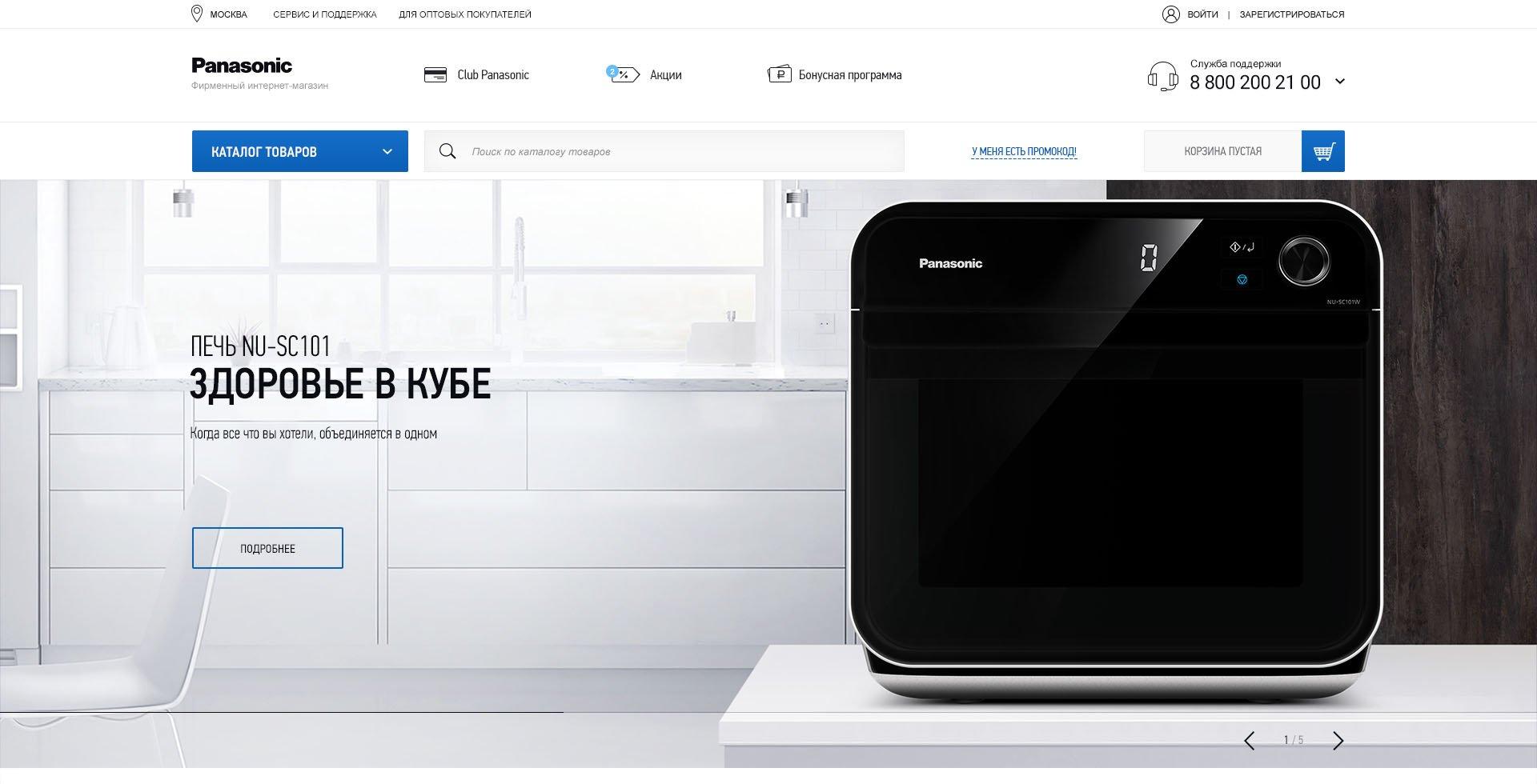Разработка сайта официального интернет-магазина Panasonic