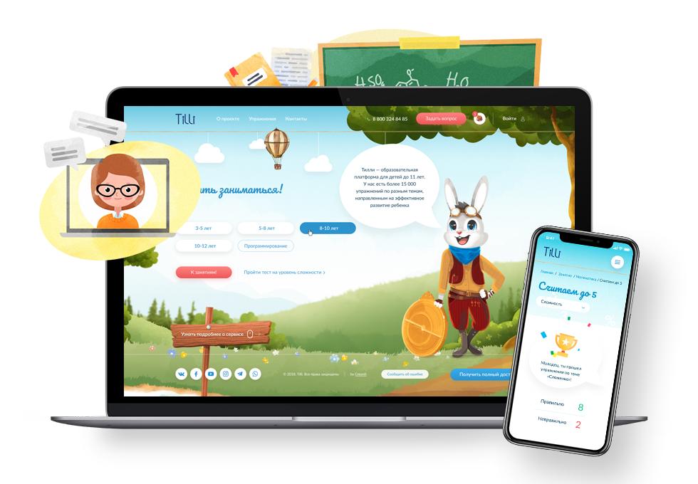 «Тилли» — детская образовательная платформа