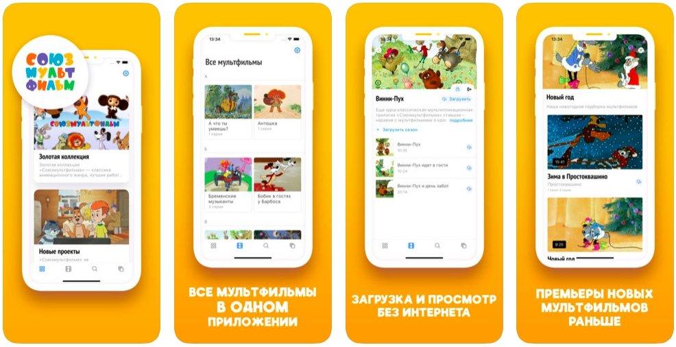 Мобильное приложение «Союзмультфильм»