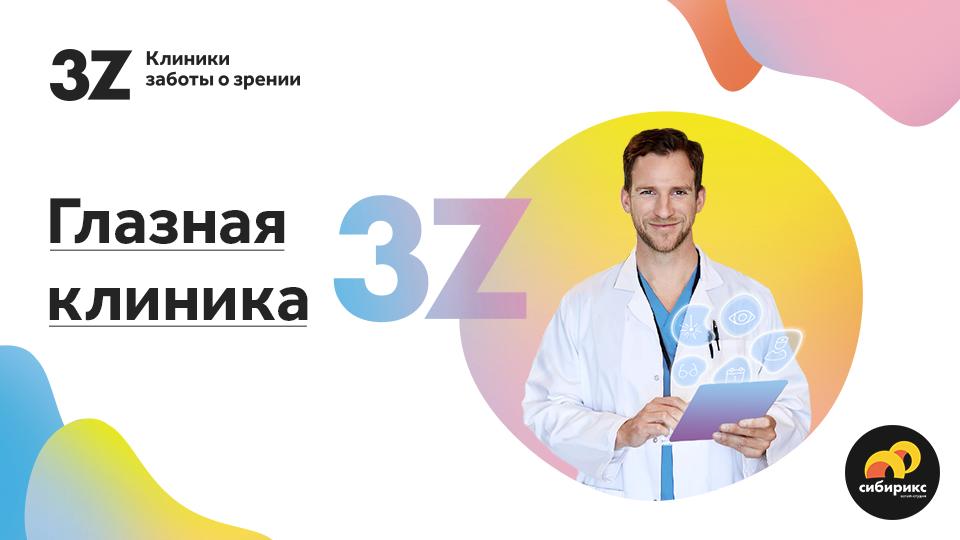 Сайт глазной клиники 3Z