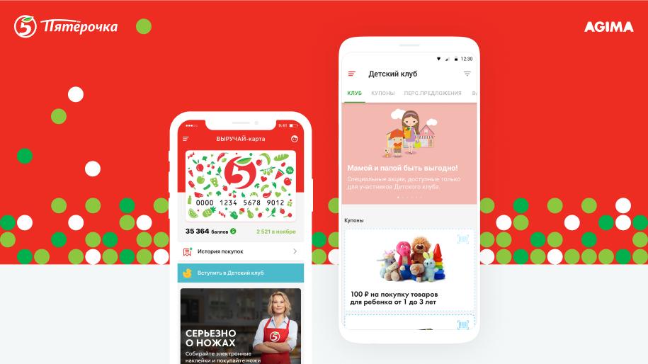 Разработка мобильного приложения «Пятёрочка-2019»