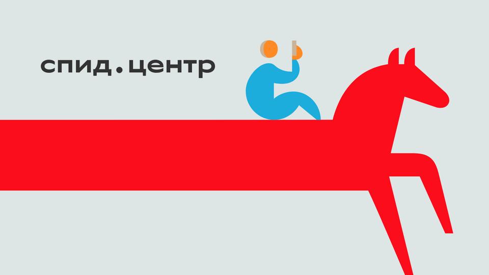 Разработка сайта фонда «СПИД.ЦЕНТР»