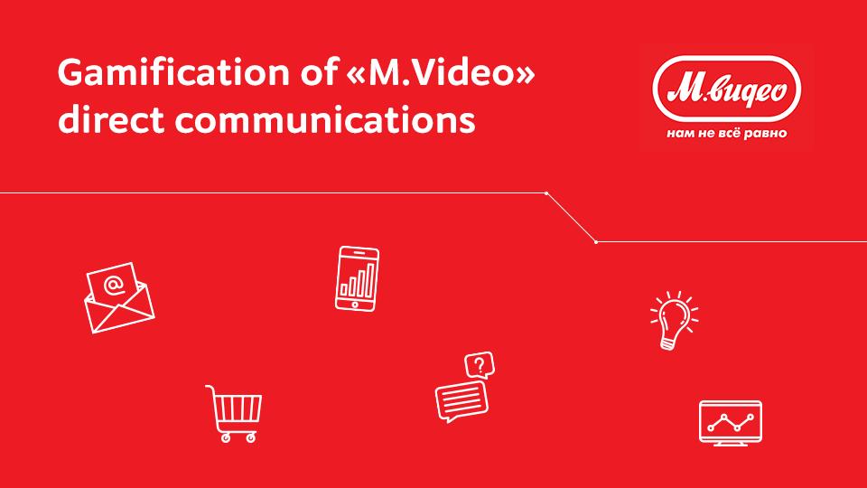 Внедрение игровых механик в direct-коммуникации «М.Видео»