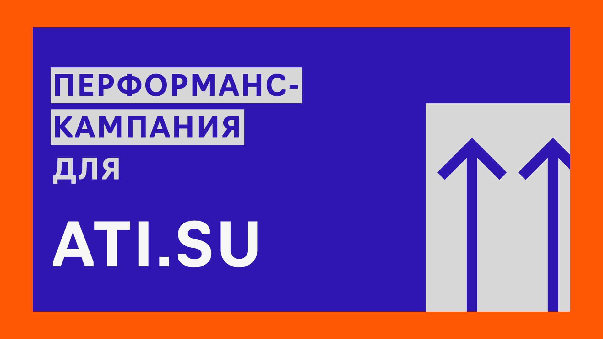 Перфоманс-кампания для крупнейшей биржи грузоперевозок в России ATI.SU