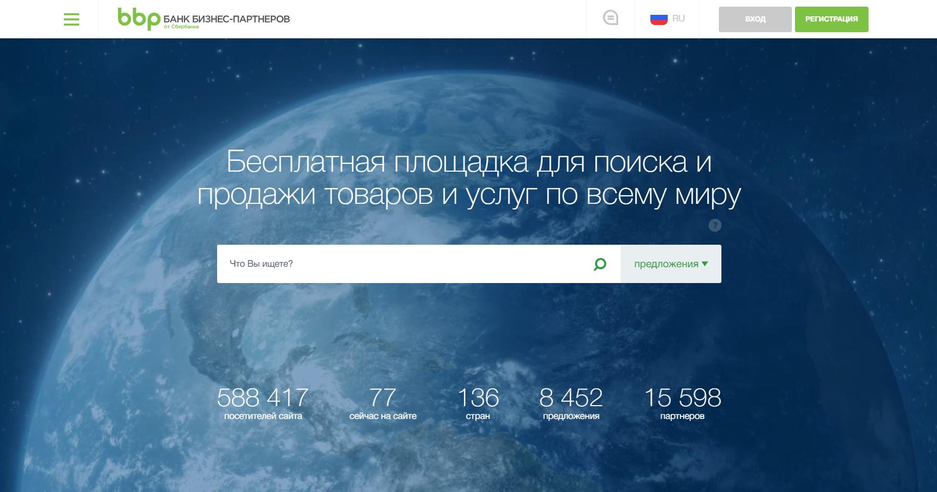 Онлайн-площадка для экспортеров и импортеров «Банка бизнес-партнеров» от Сбербанка