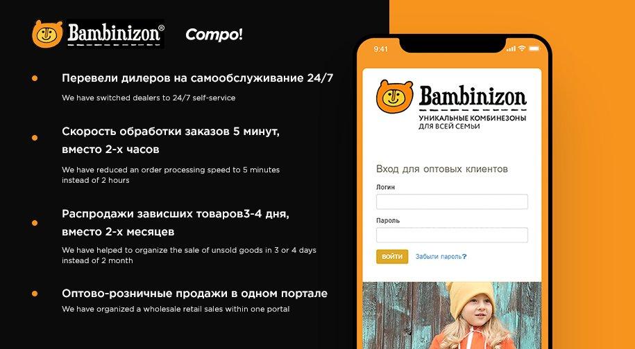 Разработка портала Bambinizon