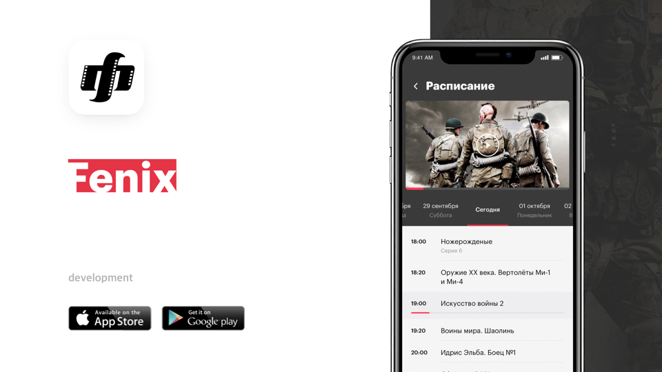 Разработка приложения для медиахолдинга «Феникс Плюс»
