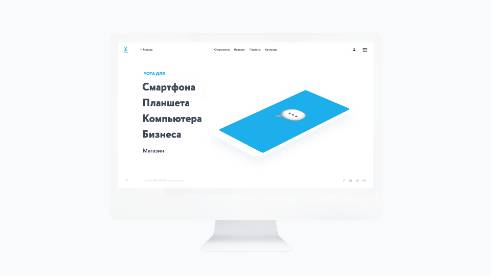 Редизайн сайта yota.ru