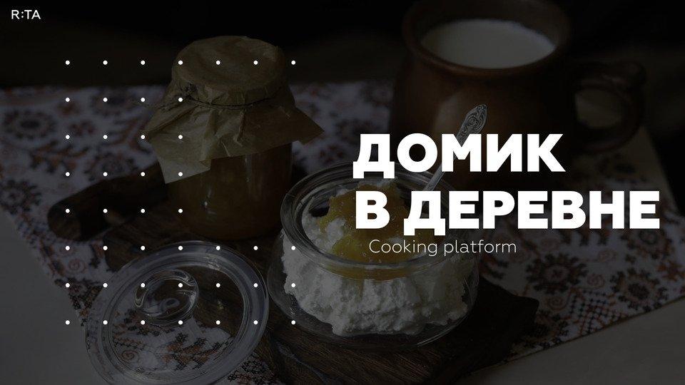 Поддержка спецпроекта «Домик в деревне»