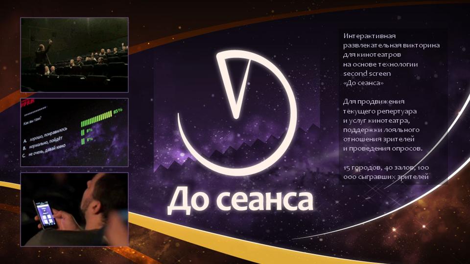 Интерактивная развлекательная викторина для кинотеатров «До сеанса»