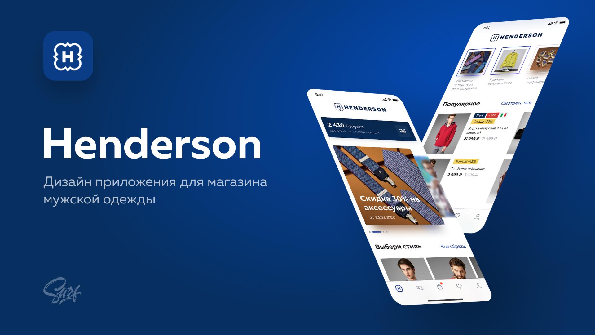 Дизайн мобильного приложения Henderson