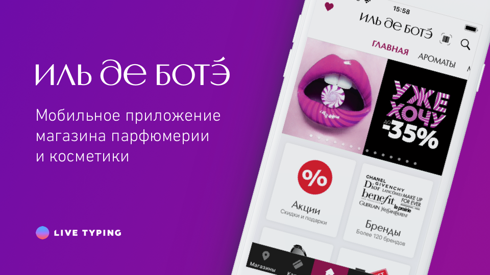 Мобильное приложение «Иль де Ботэ»