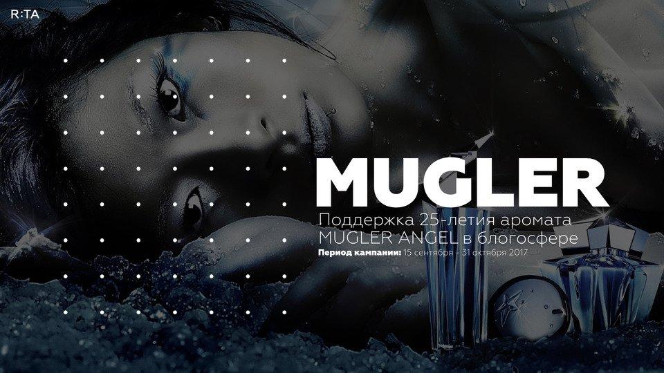 Поддержка 25-летия аромата Mugler Angel в блогосфере