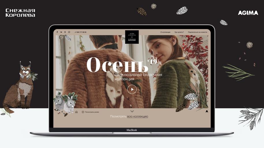 Сайт дизайнерской одежды от Алены Ахмадуллиной и «Снежной Королевы»