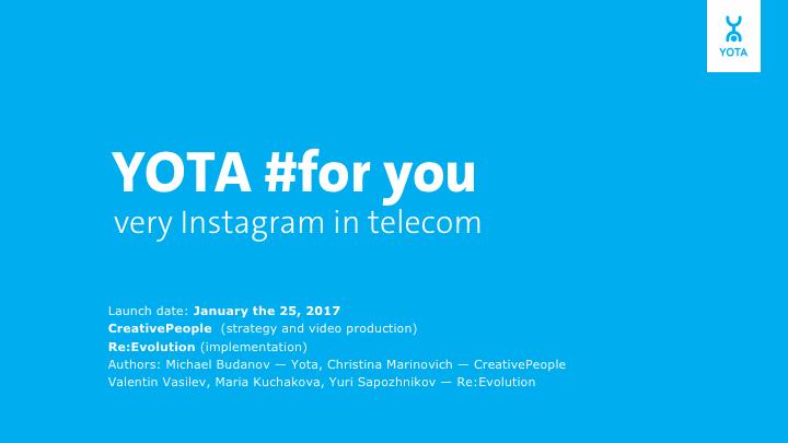 Instagram-канал для Yota