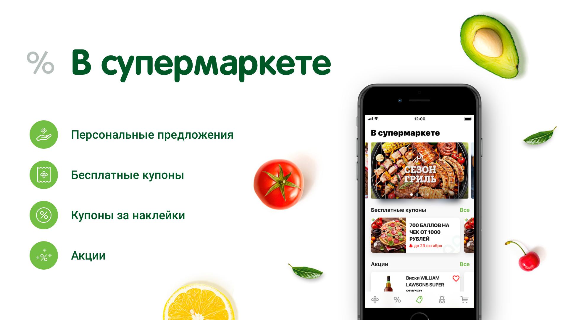 Мобильное приложение «Мой Перекрёсток 2.0»