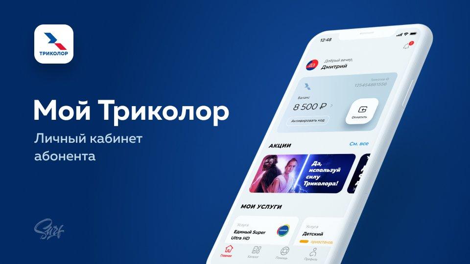 Разработка мобильного приложения «Мой Триколор»