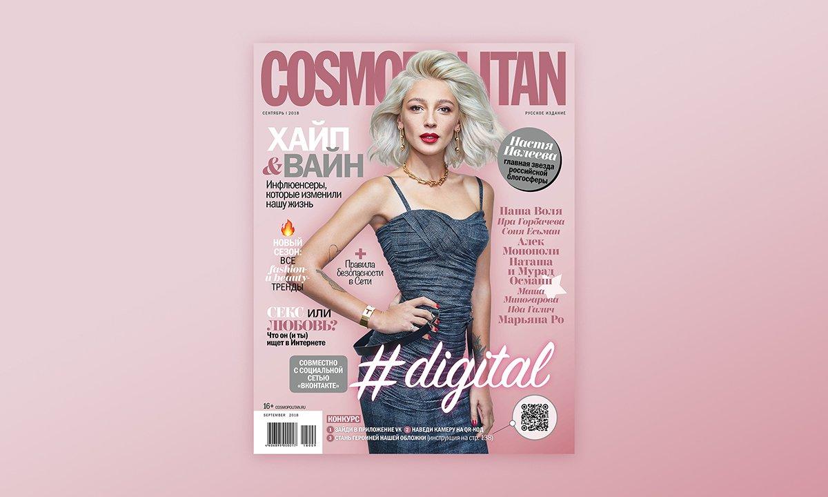 Digital-номер ВКонтакте и Cosmopolitan с QR-кодами