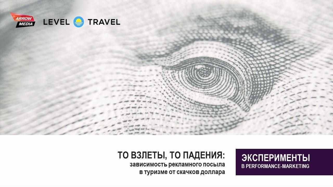 То взлеты, то падения: зависимость рекламного посыла в туризме от скачков доллара