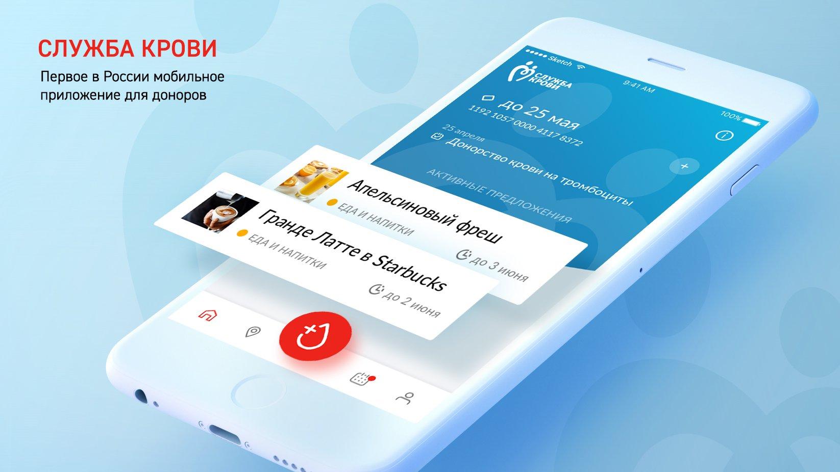 Мобильное приложение «Служба крови»