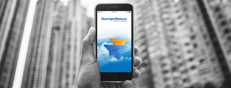 Мобильное приложение «Быстроденьги»