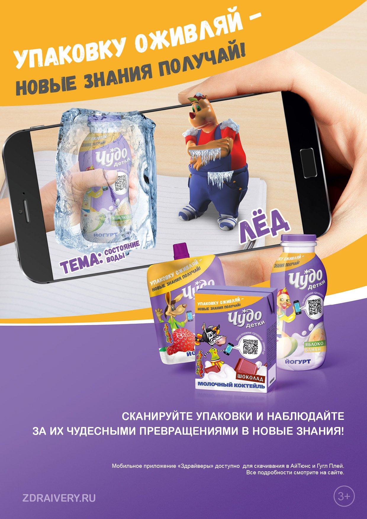 Мобильное приложение «Здрайверы»