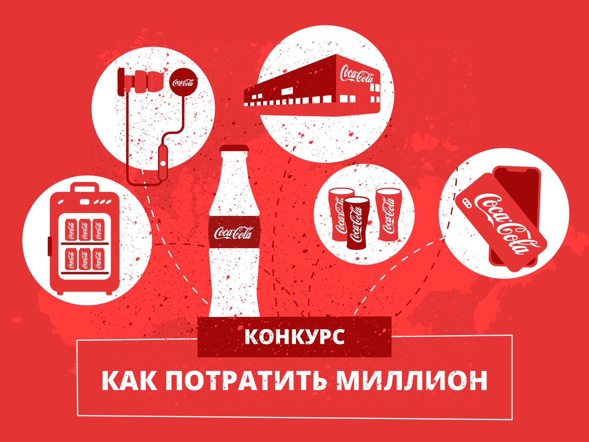 Миллион от Coca-Cola