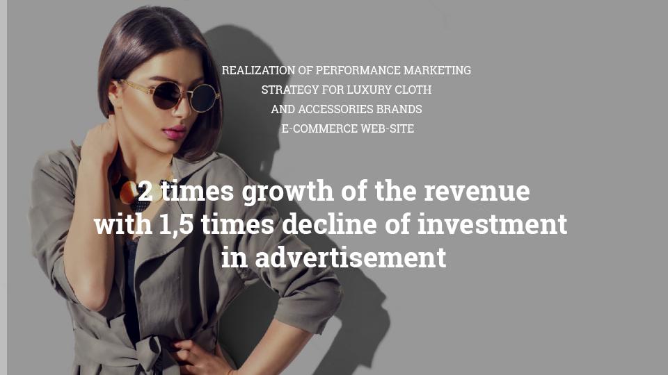 Performance-маркетинг интернет-магазина брендовой одежды