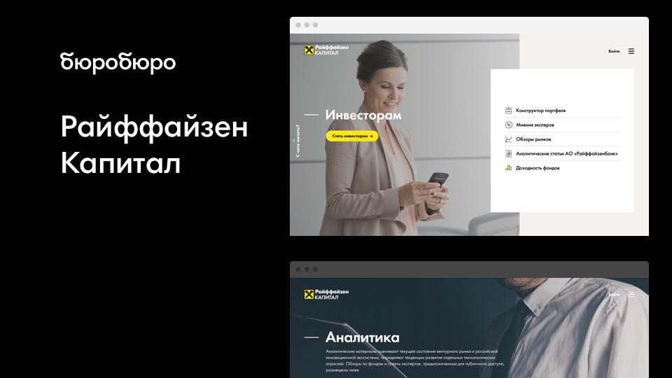 Финансовая платформа и личный кабинет для «Райффайзен Капитал»
