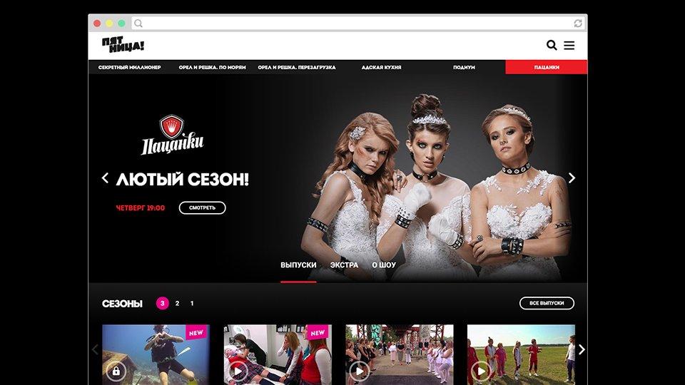 Сайт Friday.ru