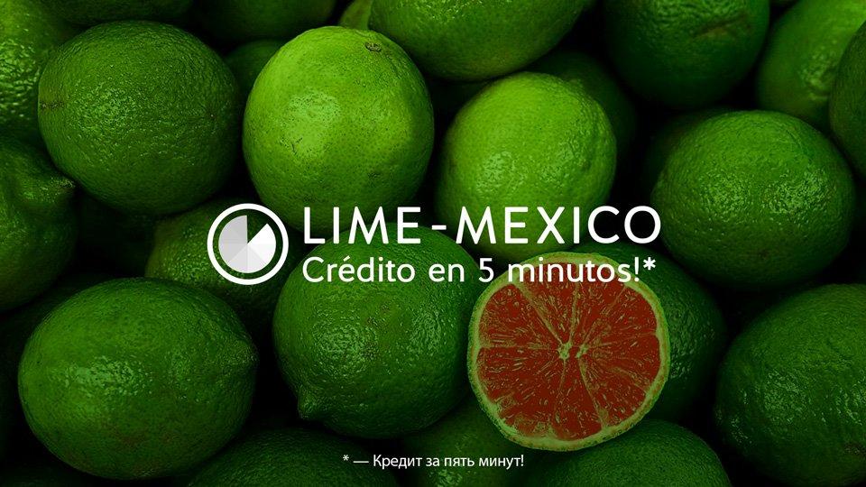 Сервис онлайн-займов в Мексике для МФО «Лайм-Займ»