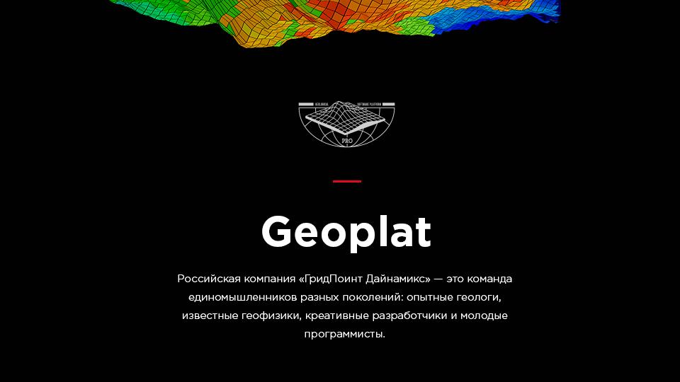 Геоплат
