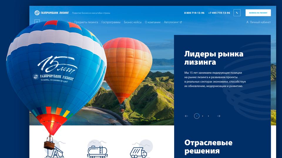Сайт «Газпромбанк Лизинг»