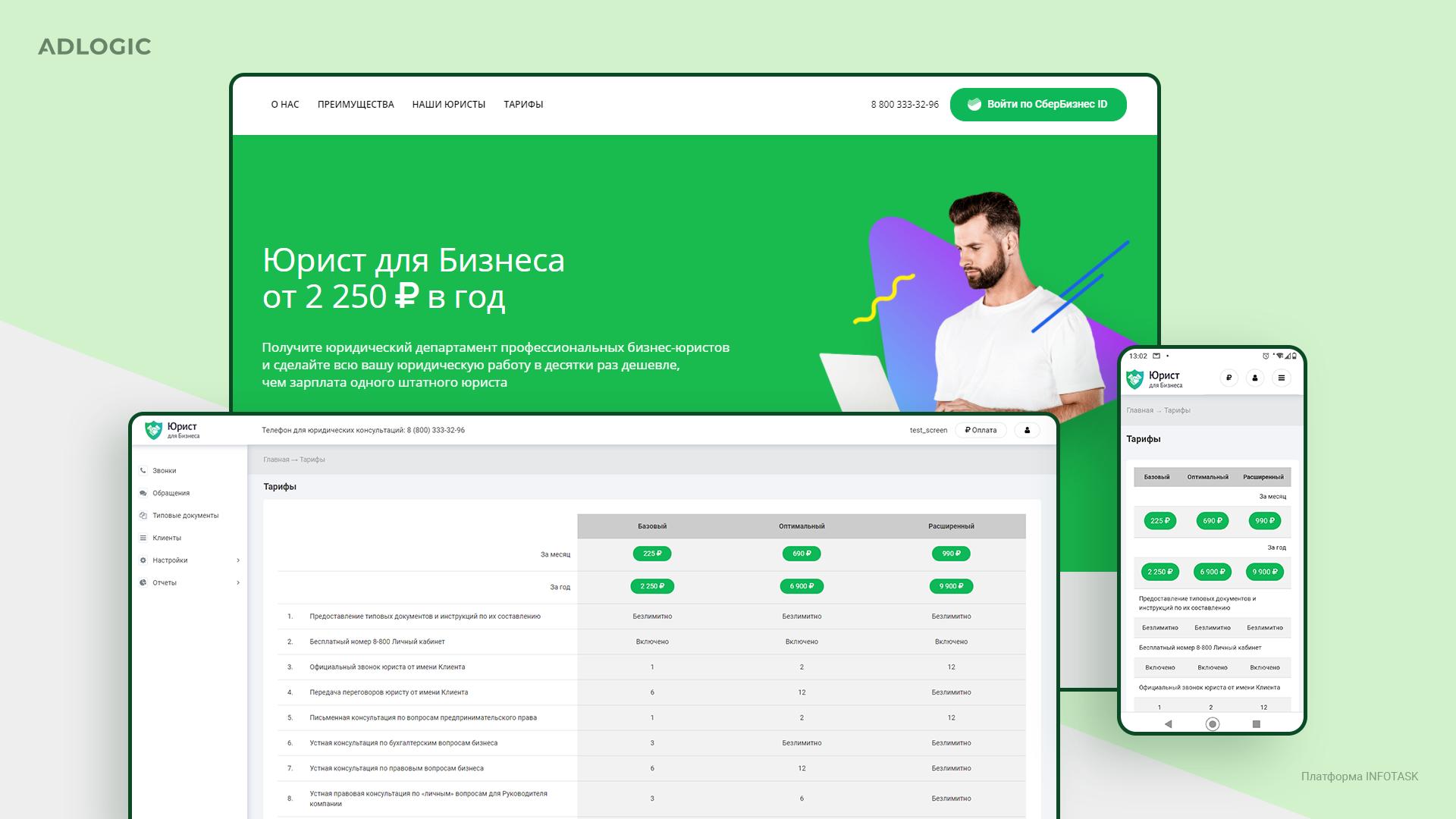 Разработка веб-сервиса