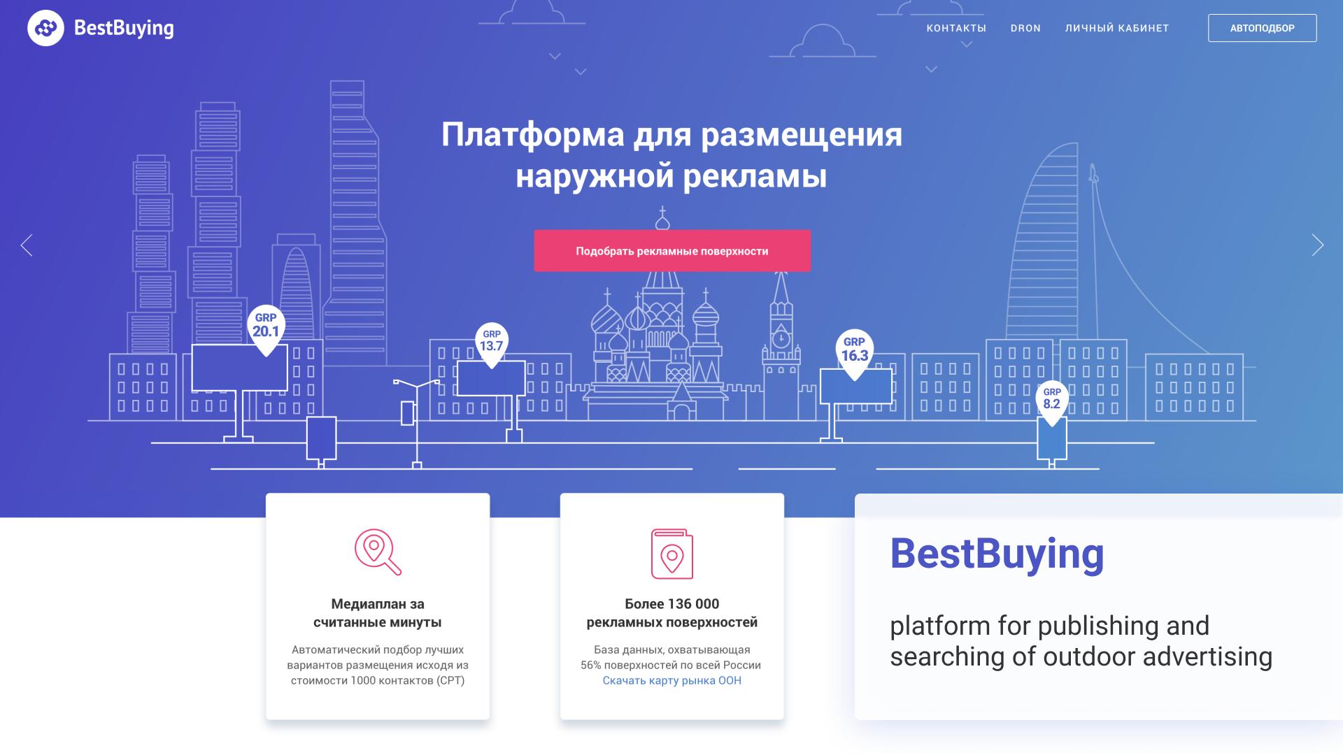 Проектирование, дизайн и разработка платформы BestBuying