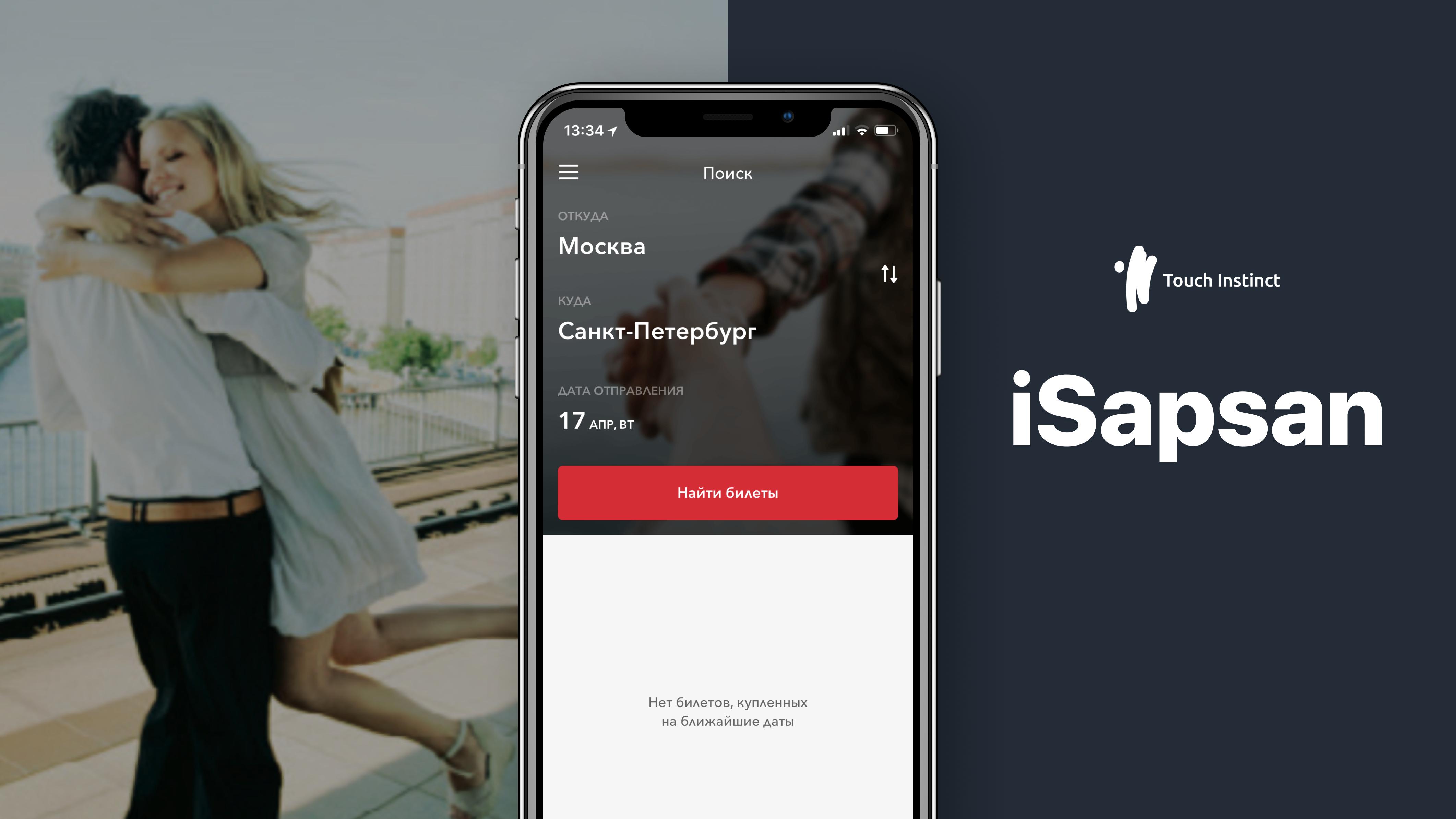 Дизайн приложения «iSapsan: ЖД билеты онлайн»