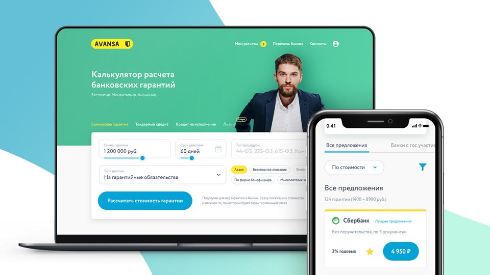 Разработка финансового маркетплейса Avansa